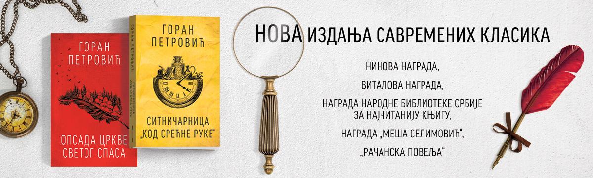 SLIDER_1200x360_Goran_Petrovic
